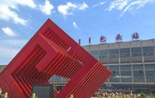 fun88下载官网火车站改造项目