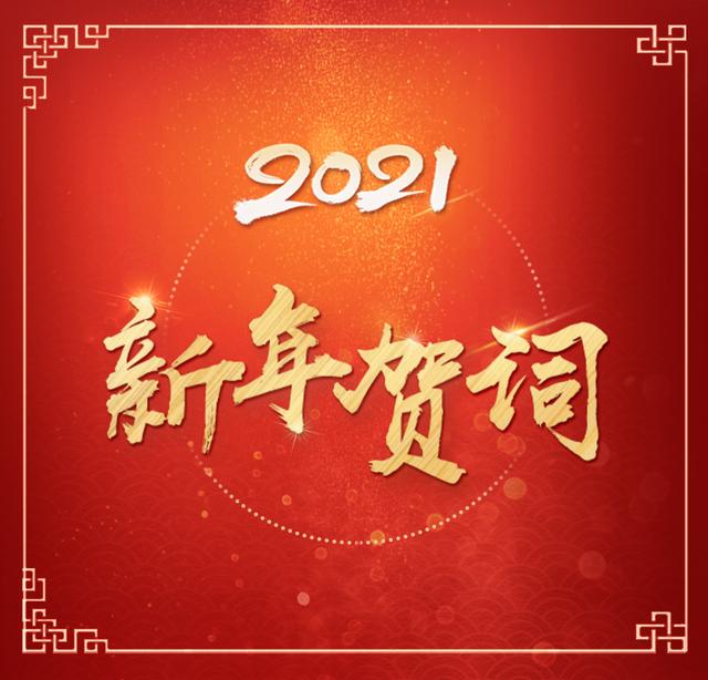 2021年习近平总书记新年贺词